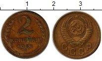 Изображение Монеты СССР 2 копейки 1951 Латунь XF