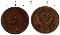 Изображение Монеты СССР 2 копейки 1953 Латунь VF