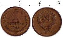 Изображение Монеты СССР 1 копейка 1963 Латунь XF