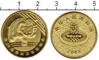 Изображение Монеты Китай 1 юань 2008 Латунь UNC- Олимпиада,теннис
