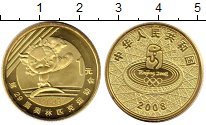 Изображение Монеты Китай 1 юань 2008 Латунь UNC Олимпиада,гимнастика