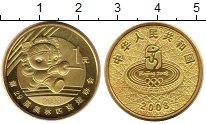 Изображение Монеты Китай 1 юань 2008 Латунь UNC- Олимпиада,шпага