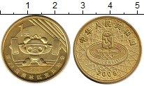 Изображение Монеты Китай 1 юань 2008 Латунь UNC- Олимпиада,штанга