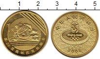 Изображение Монеты Китай 1 юань 2008 Латунь UNC- Олимпиада,плавание
