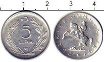 Изображение Монеты Турция 5 лир 1981 Алюминий UNC-