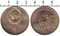 Изображение Монеты СССР 3 рубля 1991 Медно-никель UNC Родная упаковка. 50