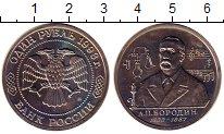 Изображение Монеты Россия 1 рубль 1998 Медно-никель UNC