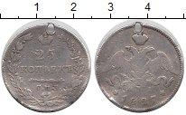 Изображение Монеты 1825 – 1855 Николай I 25 копеек 1827 Серебро VF Отверстие. СПБ НГ