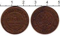 Изображение Монеты Россия 1855 – 1881 Александр II 2 копейки 1869 Медь