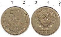 Изображение Монеты СССР 50 копеек 1966 Медно-никель XF Герб СССР