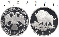 Изображение Монеты Россия 1 рубль 1997 Серебро Proof-