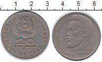 Изображение Монеты Кабо-Верде 20 эскудо 1977 Медно-никель VF Домингос Рамос