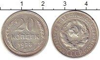 Изображение Монеты СССР 20 копеек 1928 Серебро XF
