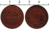 Изображение Монеты 1894 – 1917 Николай II 2 копейки 1904 Медь