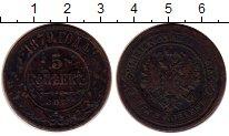 Изображение Монеты 1855 – 1881 Александр II 5 копеек 1879 Медь