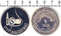 Изображение Монеты Ирак 1 динар 1980 Серебро Proof- 1500 лет Хиджре