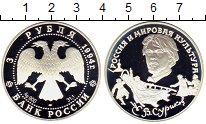 Изображение Монеты Россия 3 рубля 1994 Серебро Proof- Россия и мировая кул