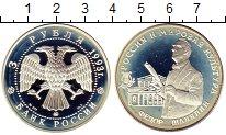Изображение Монеты Россия 3 рубля 1993 Серебро Proof- Россия и мировая кул