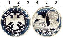 Изображение Монеты Россия 2 рубля 2000 Серебро Proof- Федор Васильев