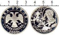 Изображение Монеты Россия 2 рубля 2000 Серебро Proof- Баратынский Е.А.