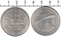 Изображение Монеты Китай Макао 20 патак 1974 Серебро UNC-