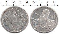 Изображение Монеты Ирак 1 динар 1971 Серебро UNC- 50 лет армии Ирака