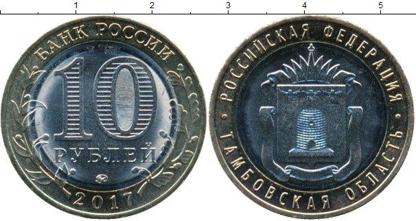 Картинка Мелочь Россия 10 рублей Биметалл 2017