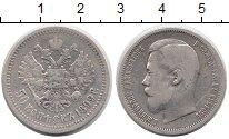 Изображение Монеты 1894 – 1917 Николай II 50 копеек 1899 Серебро VF ФЗ