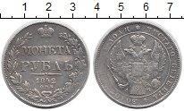 Изображение Монеты 1825 – 1855 Николай I 1 рубль 1842 Серебро XF- СПБ АЧ