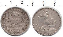 Изображение Монеты СССР 1 полтинник 1924 Серебро VF ПЛ