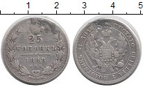 Изображение Монеты 1825 – 1855 Николай I 25 копеек 1848 Серебро VF СПБ  HI