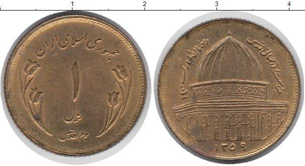 Картинка Монеты Иран 1 риал Латунь 1980