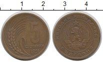 Изображение Монеты Болгария 5 стотинок 1951 Медь XF