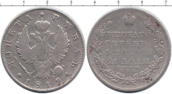 Картинка Монеты 1801 – 1825 Александр I 1 рубль Серебро 1819