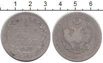 Изображение Монеты 1825 – 1855 Николай I 3/4 рубля - 5 злотых 1838 Серебро VF MW