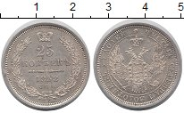 Изображение Монеты 1855 – 1881 Александр II 25 копеек 1858 Серебро XF+ СПБ ФБ