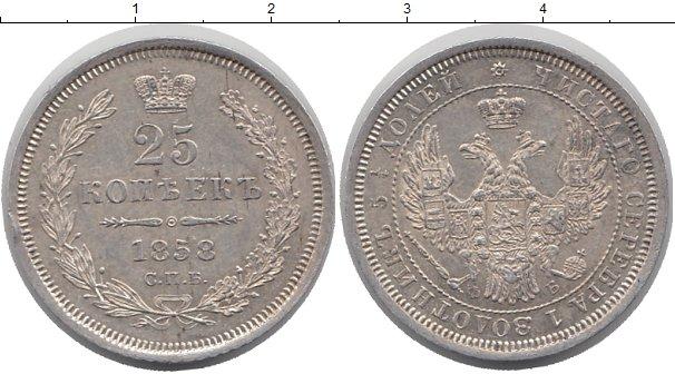 Картинка Монеты 1855 – 1881 Александр II 25 копеек Серебро 1858