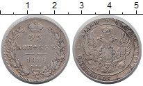 Изображение Монеты 1825 – 1855 Николай I 25 копеек 1838 Серебро XF- СПБ НГ