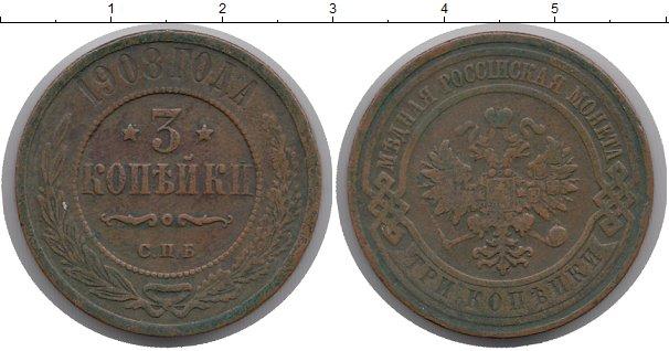 Картинка Монеты 1894 – 1917 Николай II 3 копейки Медь 1908