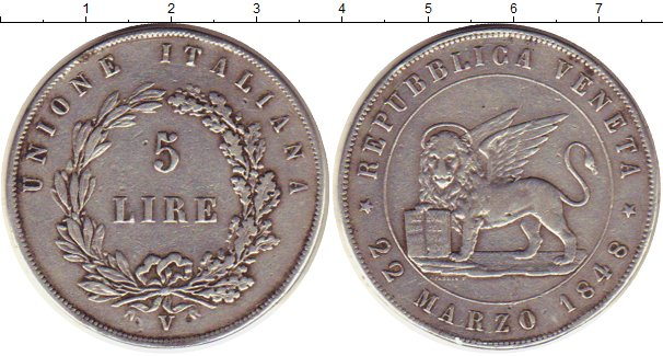 Картинка Монеты Венеция 5 лир Серебро 1848