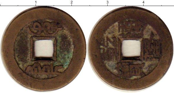 Картинка Монеты Китай 1 кеш Медь 0