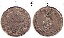 Изображение Монеты Болгария 10 стотинок 1913 Медно-никель XF