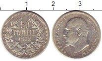 Изображение Монеты Болгария 50 стотинок 1912 Серебро XF Фердинанд I
