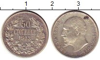Изображение Монеты Болгария 50 стотинок 1913 Серебро XF Царь Фердинанд I