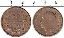 Изображение Монеты Болгария 50 лев 1943 Медно-никель XF Борис III