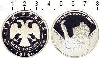 Изображение Монеты Россия 3 рубля 2014 Серебро Proof ЧМ по дзюдо. Челябин