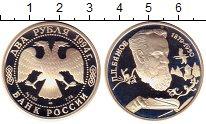 Изображение Монеты Россия 2 рубля 1994 Серебро Proof- Бажов П.П.