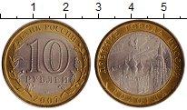 Изображение Монеты Россия 10 рублей 2007 Биметалл UNC- Вологда. Древние гор