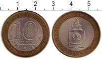 Изображение Монеты Россия 10 рублей 2008 Биметалл XF Астраханская область