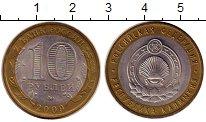 Изображение Монеты Россия 10 рублей 2009 Биметалл XF Республика Калмыкия.